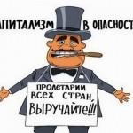 Капитализм — конец пути?