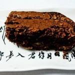 Десерт брауни