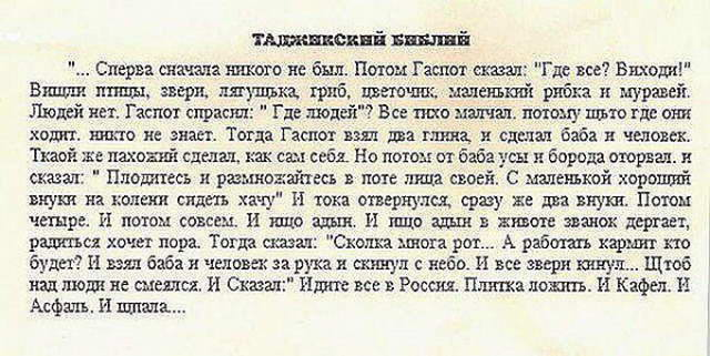 Библия от таджикских гастарбайтеров