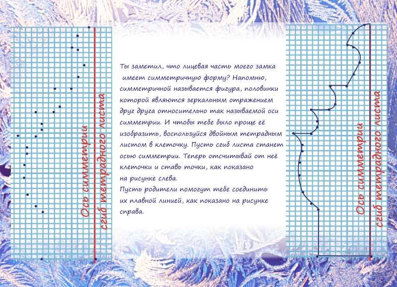 dp-new2016-igrushki-zamok-zadacha01