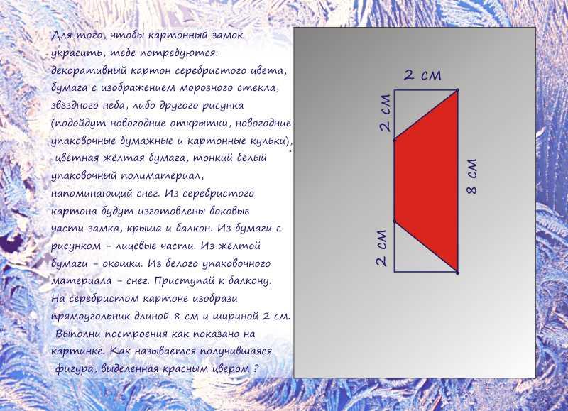 dp-new2016-igrushki-zamok-zadacha05