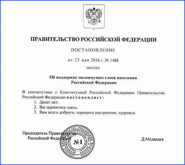 dp-novosti-politiki-i-ekonomiki-mai-2016-21-1