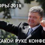 Новости политики и экономики июнь-сентябрь 2018г.